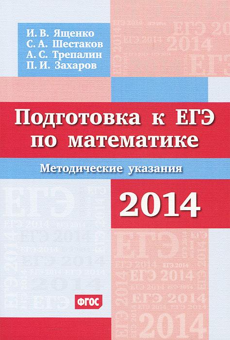 Подготовка к ЕГЭ по математике 2014. Методические указания