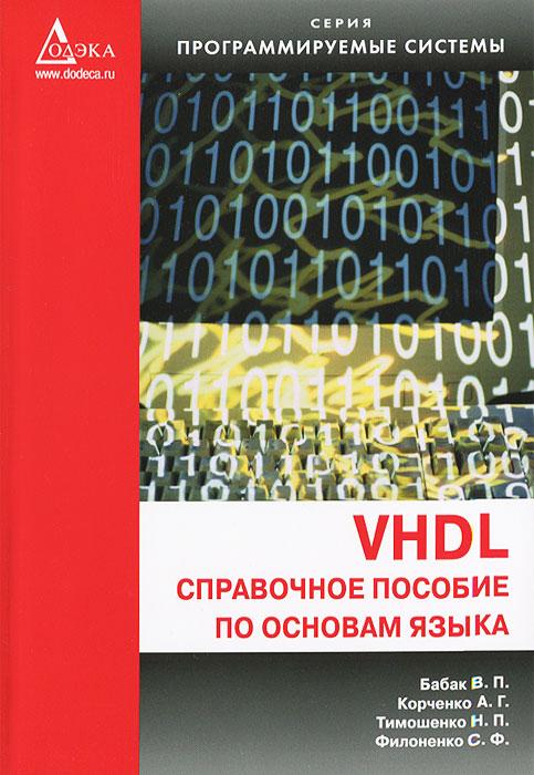 VHDL. Справочное пособие по основам языка