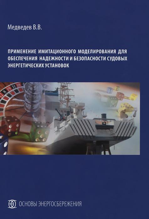 Применение имитационного моделирования для обеспечения надежности и безопасности судовых энергетических установок
