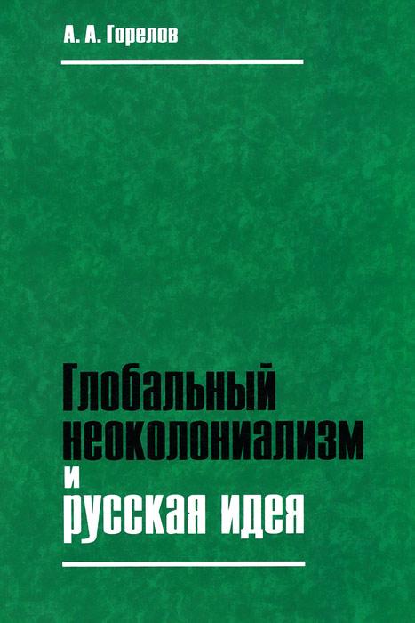 Глобальный неоколониализм и русская идея