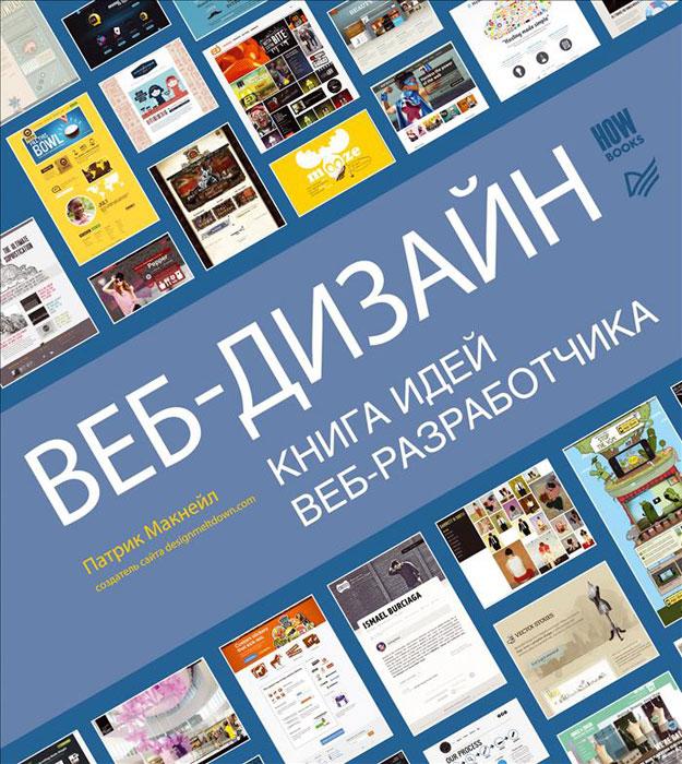 Веб-дизайн. Книга идей веб-разработчика