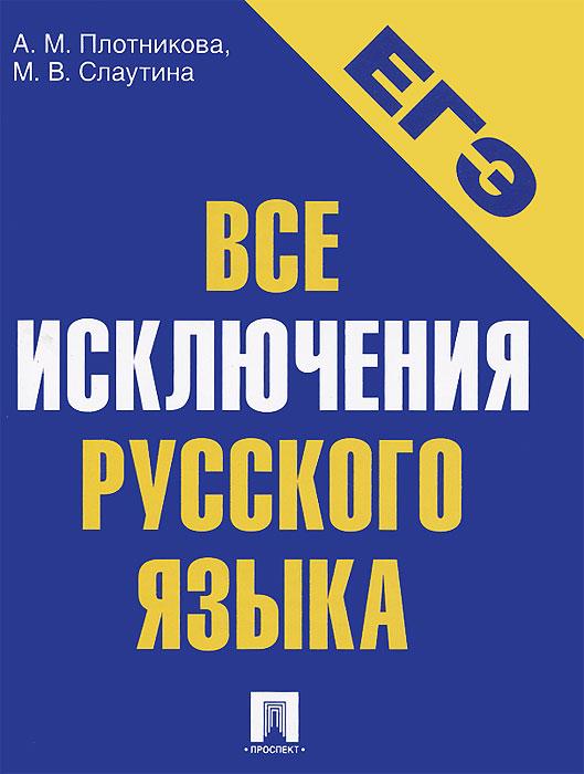 ЕГЭ-2014. Все исключения русского языка. Учебное пособие