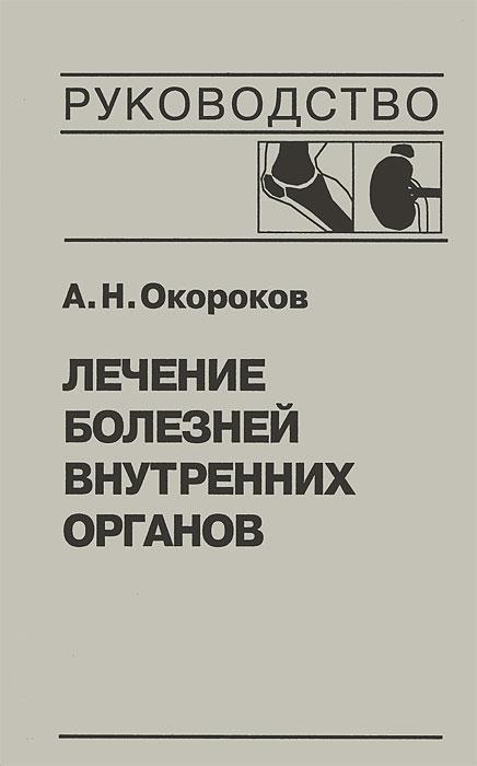 Лечение болезней внутренних органов. Том 2. Лечение ревматических болезней. Лечение эндокринных болезней. Лечение болезней почек