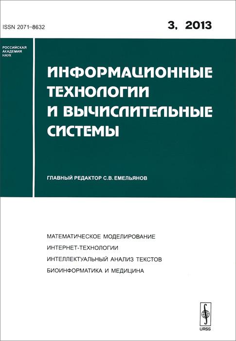 Информационные технологии и вычислительные системы, №3 2013