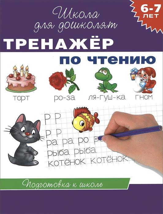 Тренажер по чтению. 6-7 лет