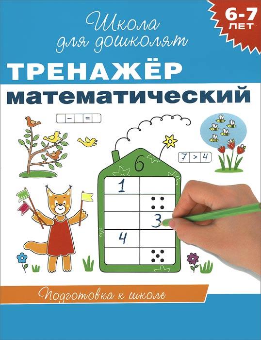 Тренажер математический. 6-7 лет12296407Если вы считаете, что пора развивать математические способности вашего ребенка, учить его мыслить самостоятельно, сравнивать, устанавливать закономерность, то вам пригодится эта книжка. В ней вы найдете задания для старшего дошкольного возраста. Занимаясь по книге, ребенок познакомится с цифрами, числами и геометрическими фигурами, освоит прямой и обратный счет в пределах 20, познакомится со счетом до 100 десятками, научится складывать, вычитать, решать несложные примеры и задачи.