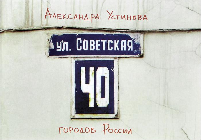 Улица Советская ( 978-5-905210-04-4 )