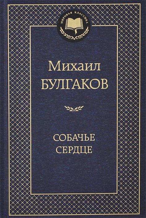 Собачье сердце12296407Три повести, написанные М.Булгаковым в 20-е годы - Дьяволиада (1923). Роковые яйца (1924) и Собачье сердце (1925), - это фантастические истории, предвестники романа Мастер и Маргарита, в которых гений писателя, его незаурядная фантазия и блестящий стиль проявляются во всей своей силе и полноте. В книгу также вошла феерическая, остроумная и глумливая пьеса Иван Васильевич, которая легла в основу сценария Леонида Гайдая к знаменитому фильму Иван Васильевич меняет профессию.