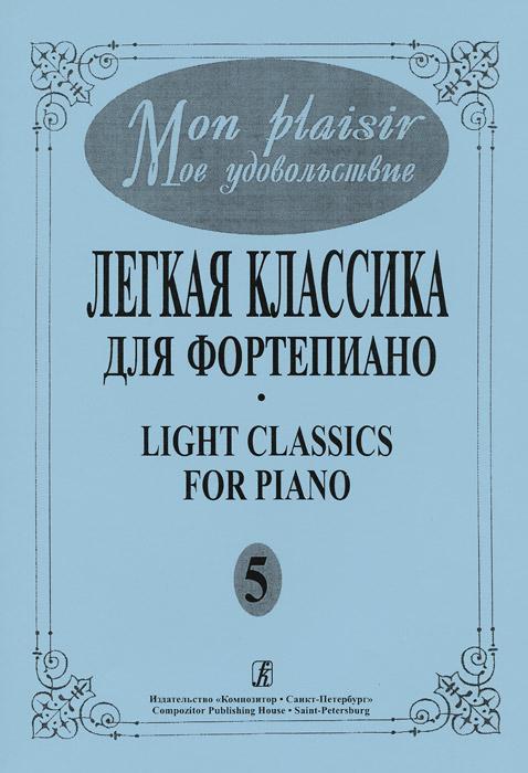 Георгий Фиртич. Мое удовольствие. Легкая классика для фортепиано. Выпуск 5