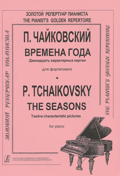 П. Чайковский. Времена года. 12 характерных картин для фортепиано