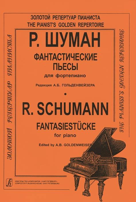 Р. Шуман. Фантастические пьесы для фортепиано