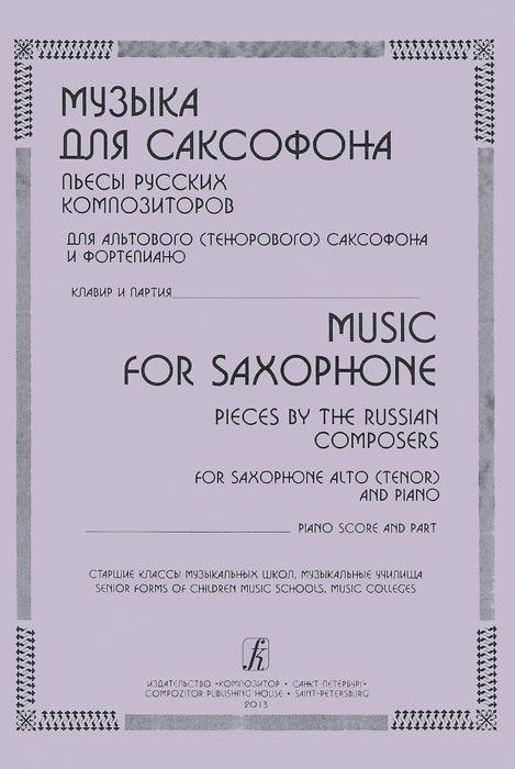 Музыка для саксофона. Пьесы русских композиторов для альтового (тенорового) саксофона и фортепиано. Клавир и партия