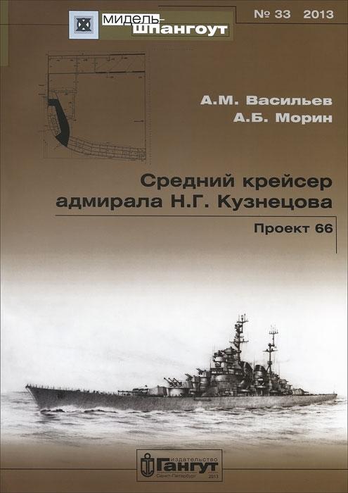 Средний крейсер адмирала Н. Г. Кузнецова. Проект 66