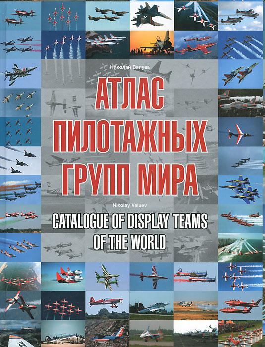 Атлас пилотажных групп мира / Catalogue of Display Teams of the World