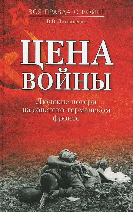 Цена войны. Людские потери на советско-германском фронте ( 978-5-4444-1237-4 )