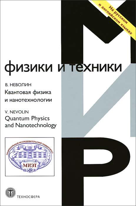 Квантовая физика и нанотехнологии / Quantum Physics and Nanotechnology