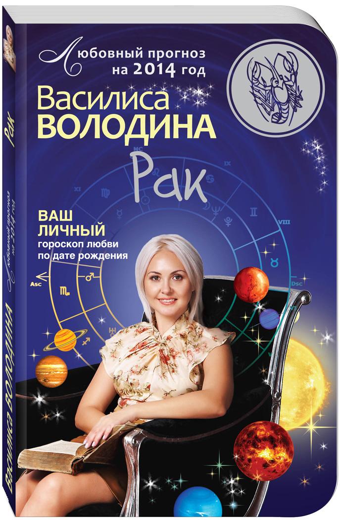 Zakazat.ru Рак. Любовный прогноз на 2014 год. Василиса Володина