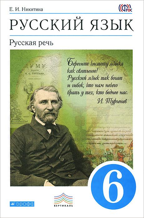 Русский язык. Русская речь. 6 класс