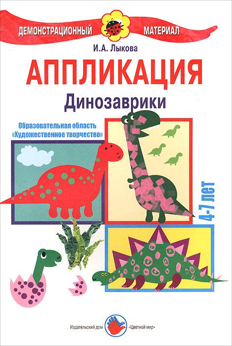 Аппликация. Динозаврики. 4-7 лет. Демонстрационный материал