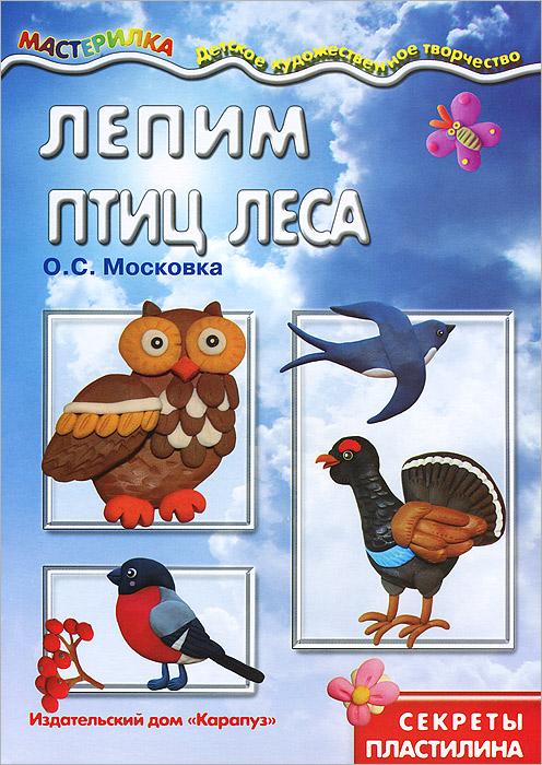 Лепим птиц леса12296407Оказывается, из пластилина ребенок может слепить не просто птичку, а вполне узнаваемый крылатый персонаж. И это замечательно! У вас в доме поселятся: ласточка, филин, ворона, сорока, синичка, глухарь. Не всегда просто встретить этих птиц в природе, но в сказках, фильмах и бытовых разговорах они часто встречаются. Их названия на слуху. Пластилиновые птички помогут лучше узнать и полюбить их настоящих собратьев. Слепить их совсем не сложно, следуя понятным инструкциям в картинках. Это по силам даже 4-летнему малышу. Но с каждым годом мастерство скульпторов растет. И годам к 7-9 вы будете удивлены изяществом лепных образов.