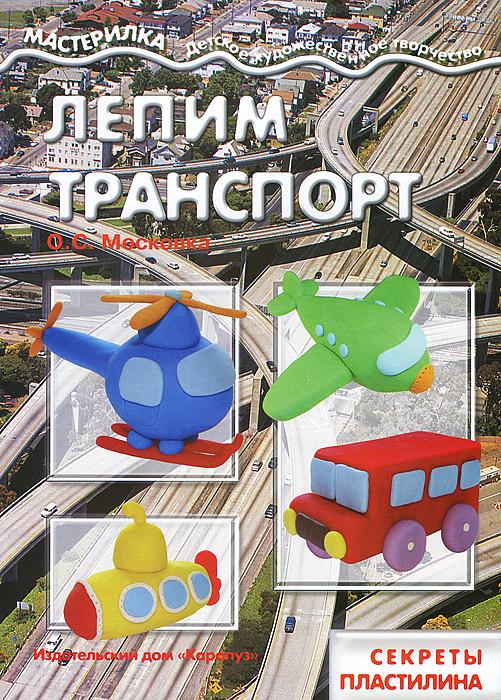 Лепим транспорт