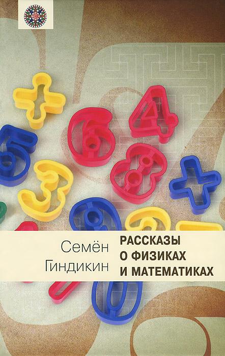 Рассказы о физиках и математиках ( 978-5-4224-0695-1 )