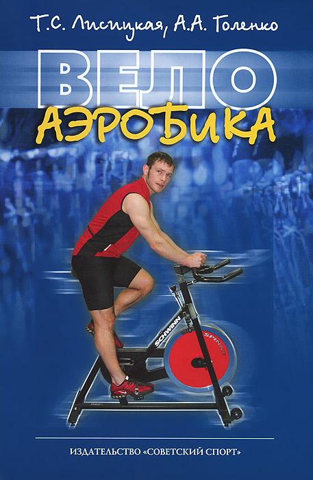 Велоаэробика