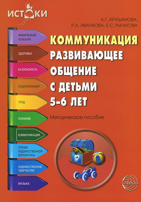 Коммуникация. Развивающее общение с детьми 5-6 лет