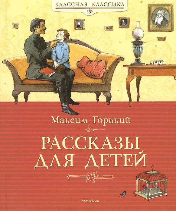 Рассказы для детей12296407Максим Горький - один из самых значительных во всем мире русских писателей. С детства Горький познал нужду и лишения, он рано столкнулся с жестокой, грубой реальностью, черствостью и безразличием людей. Неудивительно, что весь его житейский опыт, все возмущение существующей несправедливостью, накопившиеся в нем за годы страданий, нашли отражение в произведениях. Детскую литературу Горький называл великой державой и призывал любить книгу, ведь именно она научит уважать человека и самих себя.
