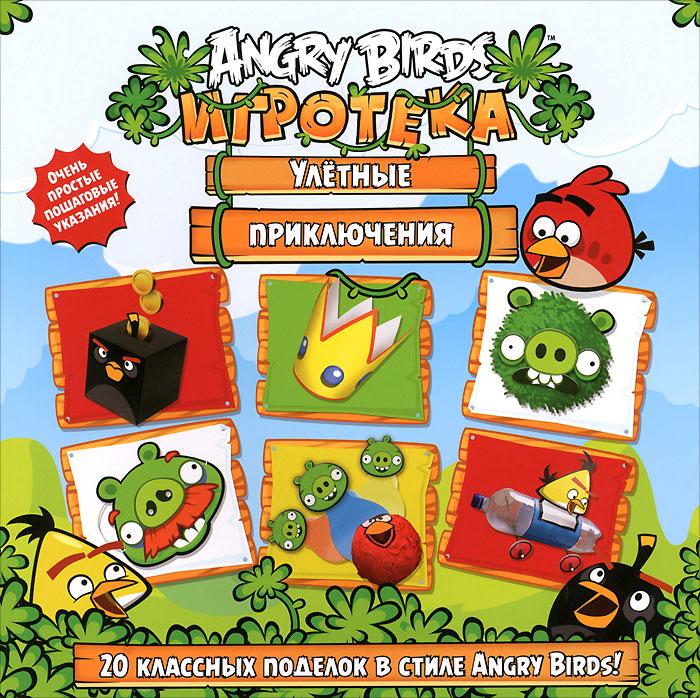 Angry Birds. Игротека. Улетные приключения