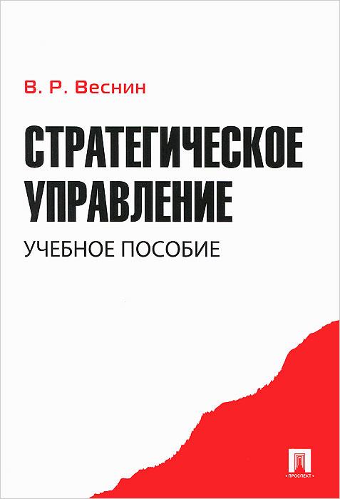 Стратегическое управление. Учебное пособие