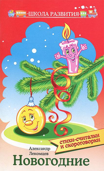 Новогодние стихи-считалки и скороговорки