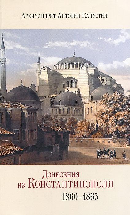 Донесения из Константинополя. 1860-1865