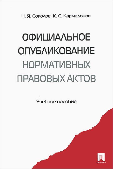 Официальное опубликование нормативных правовых актов. Учебное пособие