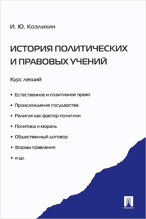 История политических и правовых учений. Курс лекций. Учебное пособие