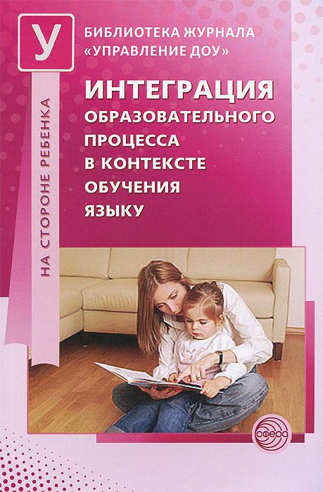 Интеграция образовательного процесса в контексте обучения языку