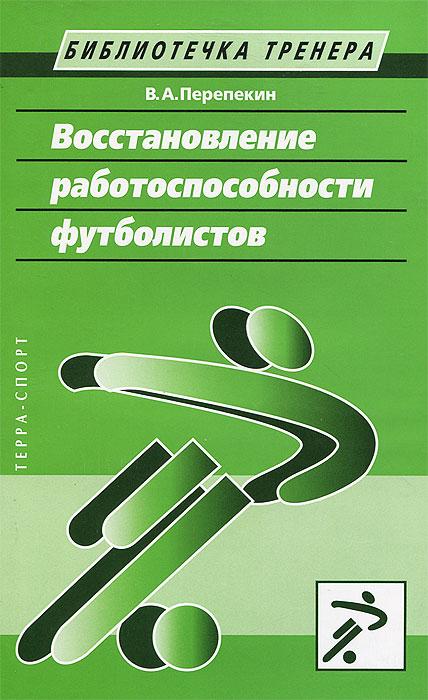 Восстановление работоспособности футболистов ( 5-94299-058-1 )