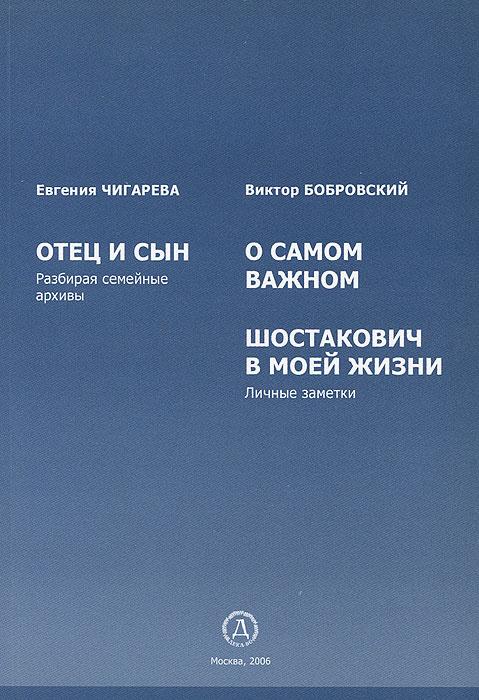 Евгения Чигарева. Отец и сын. Виктор Бобровский. О самом важном. Шостакович в моей жизни
