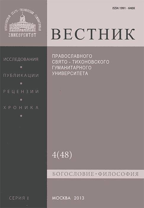 Вестник Православного Свято-Тихоновского гуманитарного университета, №4(48), июль, август 2013