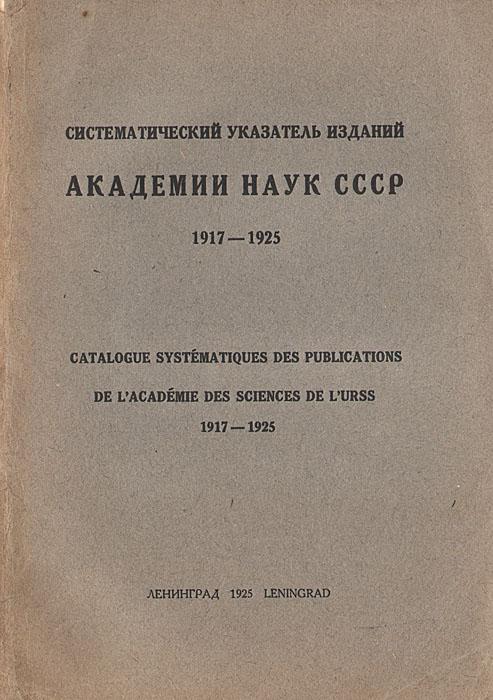 Систематический указатель изданий Академии Наук СССР. 1917 - 1925 гг.
