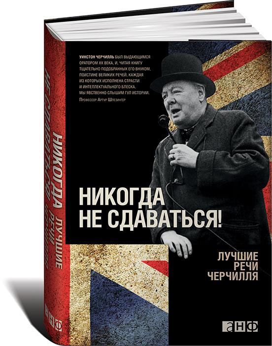 Никогда не сдаваться! Лучшие речи Черчилля ( 978-5-91671-595-8 )