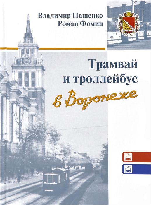 Трамвай и троллейбус в Воронеже