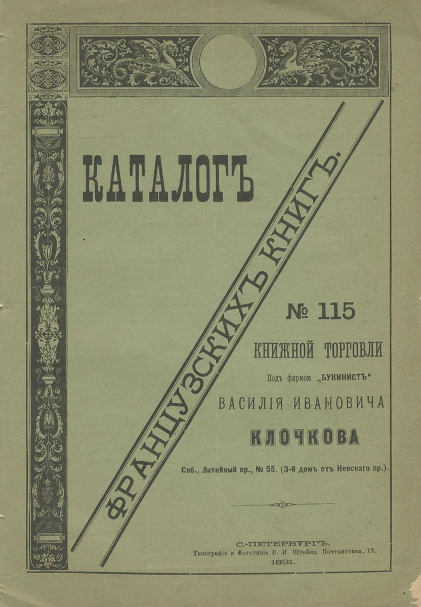 Каталог французских книг Книжной торговли под фирмой