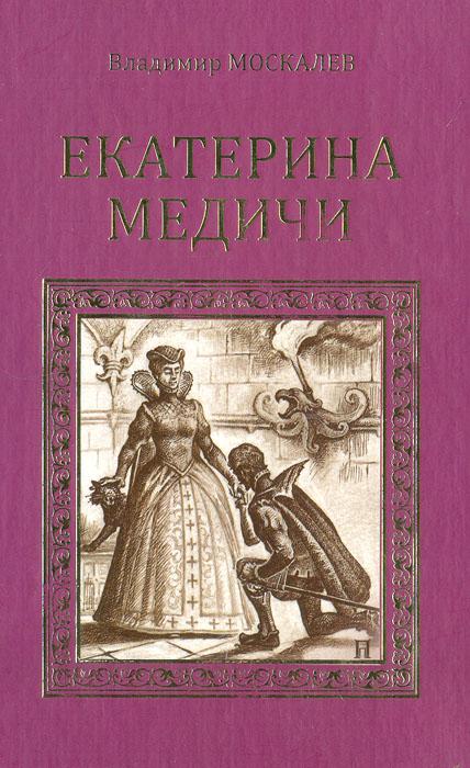Екатерина Медичи. Последняя любовь королевы
