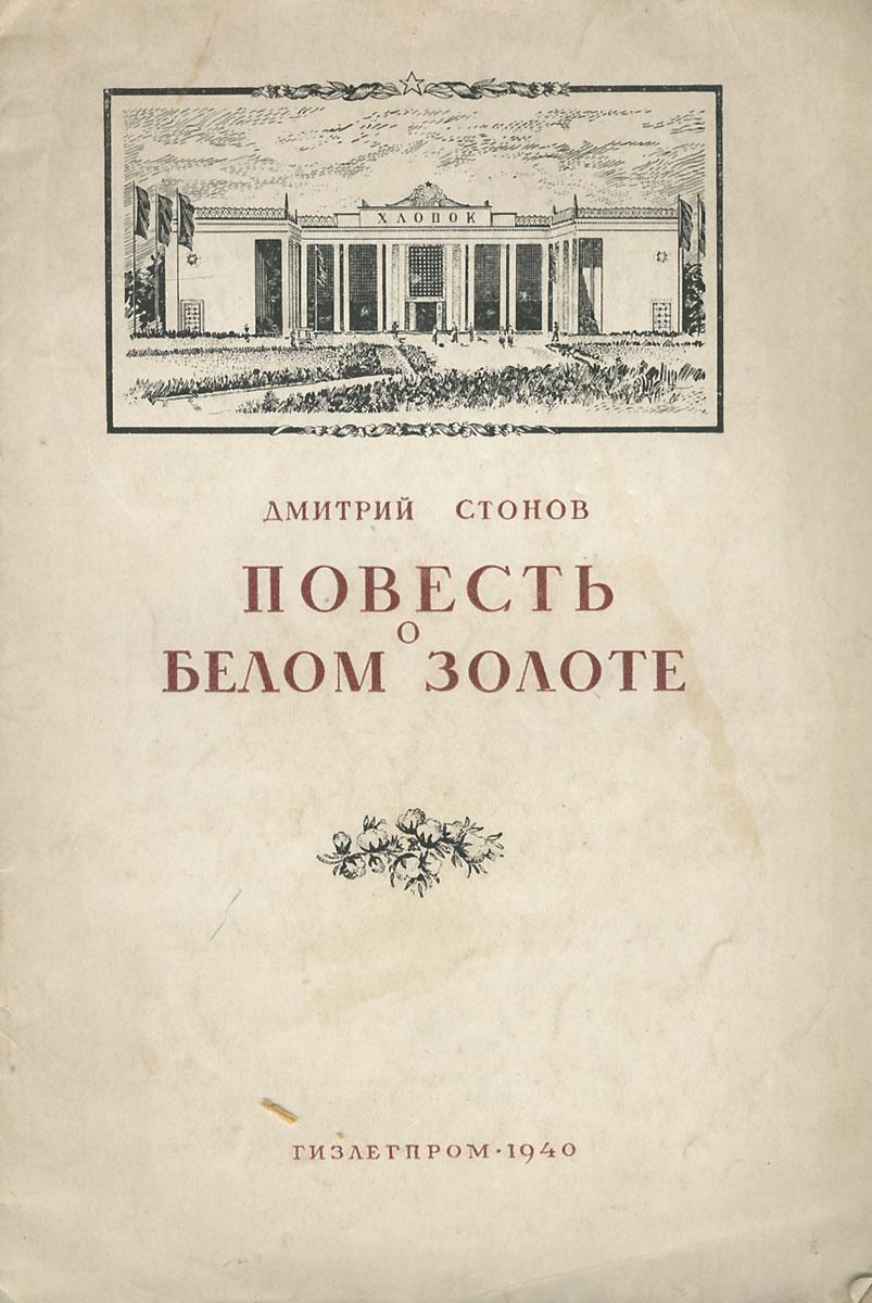 Zakazat.ru: Повесть о белом золоте. Дмитрий Стонов