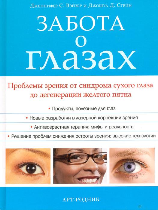 Забота о глазах. Проблемы зрения от синдрома сухого глаза до дегенрации желтого пятна