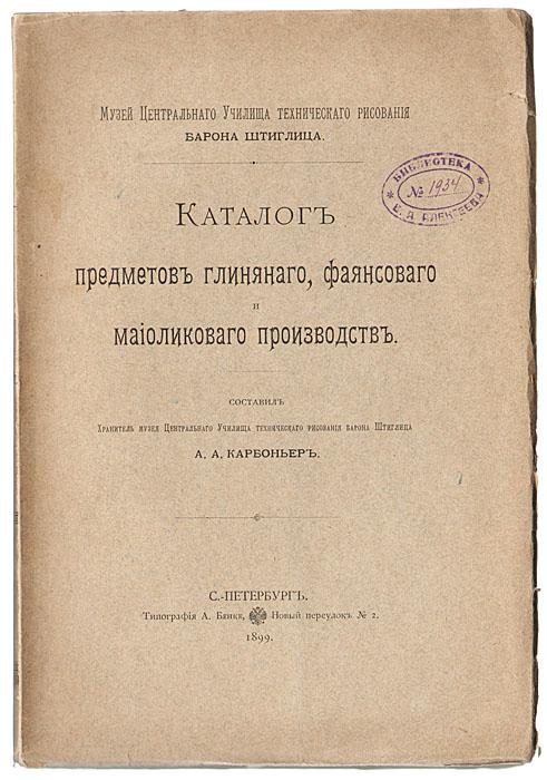 Каталог предметов глиняного, фаянсового и майоликового производств Типография А. Бенке 1899