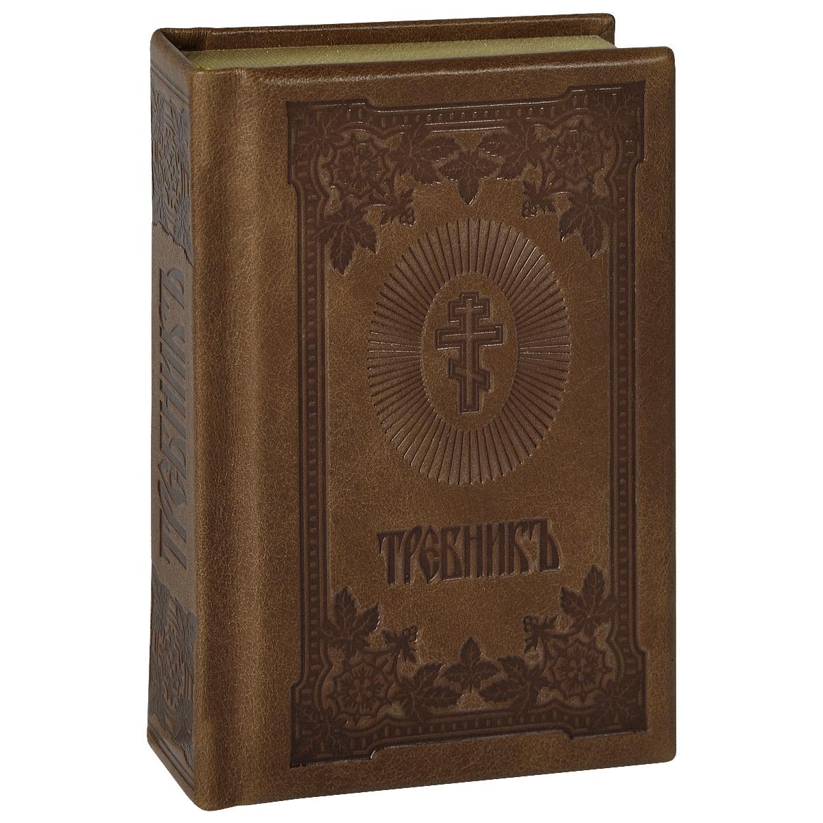 Требник (подарочное издание)