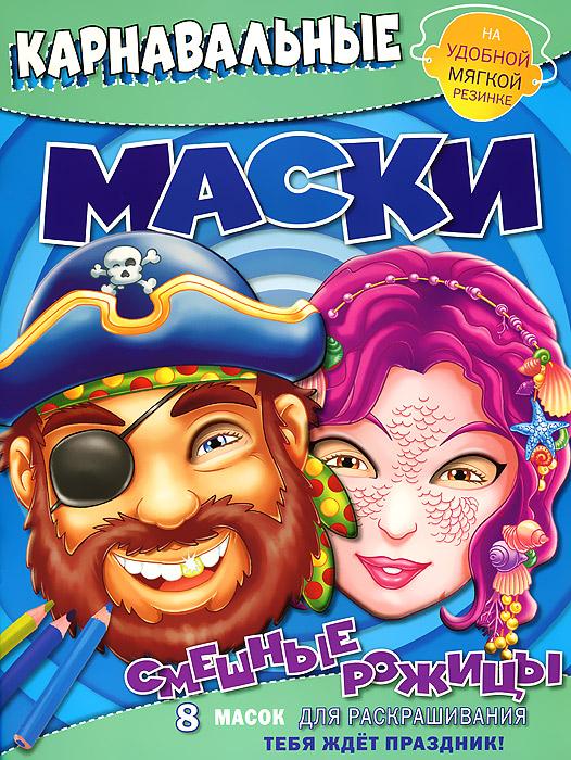 Карнавальные маски. Смешные рожицы. 8 масок для раскрашивания