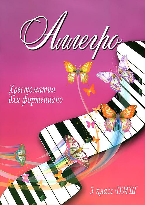 Аллегро. 3 класс. ДМШ. Хрестоматия для фортепиано